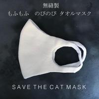 5枚セット  6月頭出荷 もふもふタオルマスク【ペルシャ】 猫も救うマスク SAVE THE CAT MASK