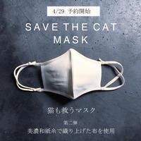 1枚バラ売り 【白猫】美濃和紙糸で織り上げた布で作った繰り返し使える、猫も救うマスク 【キナリ】SAVE THE CAT MASK