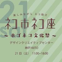 3月21日分 ネコ市ネコ座@神戸KIITO