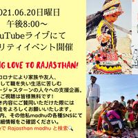 【寄付¥3000】Sharing LOVE for Rajasthan! 6.20sun online チャリティーイベント