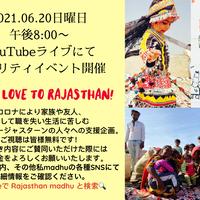 【寄付¥1000】Sharing LOVE for Rajasthan! 6.20sun online チャリティーイベント