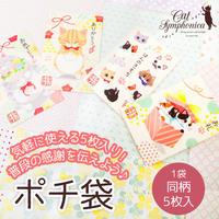 ♪キャットシンフォニカ♪気軽に使えるポチ袋☆ ねこと音楽の雑貨 日本製