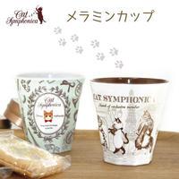 ♪キャットシンフォニカ♪丈夫なメラミンカップ☆ ねこと音楽の雑貨