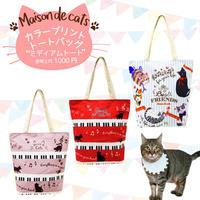 ♪メゾンドキャッツ♪可愛い猫柄のカラープリントトートバッグ☆ネコ CAT