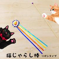 △ねこのもの△猫じゃらし棒~リボンタイプ~!ハンドメイド 猫のおもちゃ