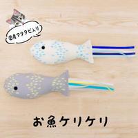 △ねこのもの△国産マタタビ入りお魚ケリケリ!ハンドメイド 猫のおもちゃ