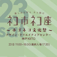 1DAY 2月23日分 ネコ市ネコ座@KIITO 2019