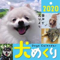 犬めくり2020