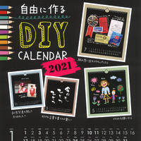 DIYカレンダー 2021