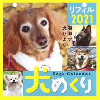 犬めくり2021 リフィル(台座なし)