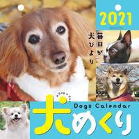 犬めくり2021