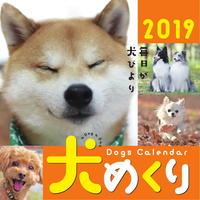 犬めくり2019