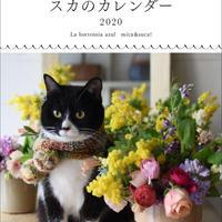 花屋の猫 スカのカレンダー 2020