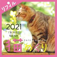 猫めくり2021リフィル(台座なし)