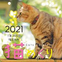 猫めくり2021