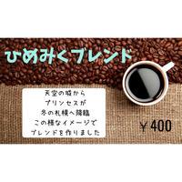 ひめみくブレンド 100g