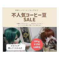【数量限定】【ショップ限定】不人気コーヒー豆 SALE 100g
