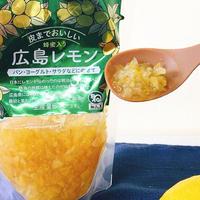 皮までおいしい広島レモン160g(固形60g)
