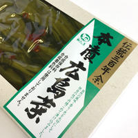 本漬広島菜 220g【お土産用】
