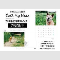 【予約】Call my name 原発被災地の犬猫たち 2020壁掛けカレンダー