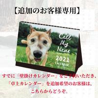 【追加のお客様専用】Call my name 原発被災地の犬猫たち 2021年カレンダー(卓上)