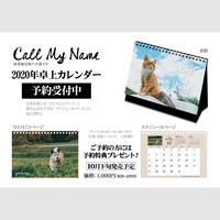 【予約】Call my name 原発被災地の犬猫たち 2020卓上カレンダー