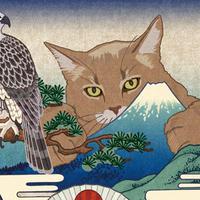 猫託ポストカード「一富士ニ鷹三茄子」2枚セット