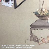 御朱印帳 猫鼠を覗う図 板橋区立美術館 M判*鳥の子紙 白奉書紙