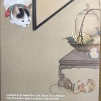 御朱印帳 猫鼠を覗う図 板橋区立美術館 大判*鳥の子紙  白奉書紙