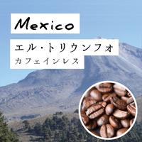 メキシコ エル・トリウンフォ / 400g(カフェインレス・デカフェ)
