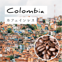コロンビア スプレモ / 500g(カフェインレス・デカフェ)
