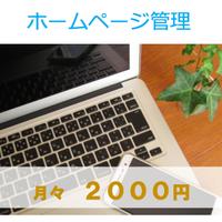 毎月2000円の管理料のお支払い