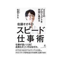 佐藤オオキのスピード仕事術
