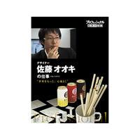 プロフェッショナル 仕事の流儀 デザイナー 佐藤オオキの仕事  世界をもっと、心地よく[DVD]