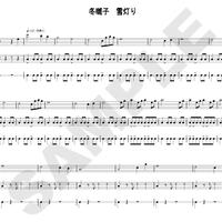 【譜面】冬囃子 雪灯り