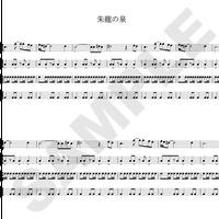 【譜面】朱龍の泉