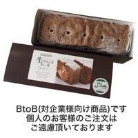 生パウンドケーキ チョコクリーム  (1ロット 10個×2箱 = 20本入)