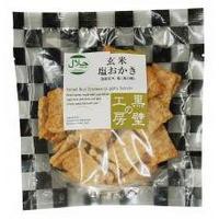 玄米塩おかき (1ロット15箱入)