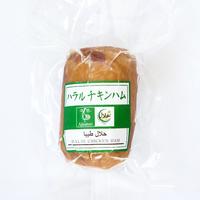 [冷凍品] ハラルチキンハム 300g (60個入) ※沖縄発送不可