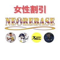 【女性割引】NEOREBASE オンラインサロン