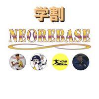 【学割】NEOREBASE オンラインサロン