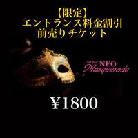 【限定】エントランス料金割引チケット