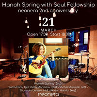 2021/3/21(日)Hanah Spring with Soul Fellowship neonera 2nd anniversary Live配信Live (¥5,000)