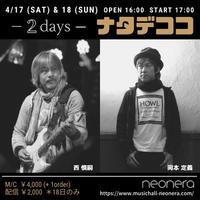 2021/4/18(日) ナタデココ配信LIVE