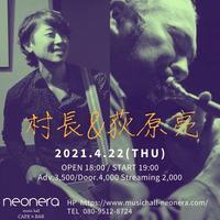 2021/4/22(木) 村長&荻原亮配信LIVE