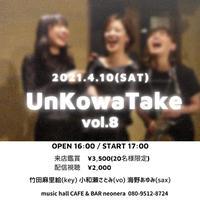 2021/4/10(土) UnKowaTake vol.8 配信Live