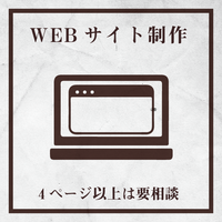 WEBサイト制作券