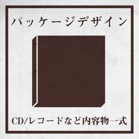 パッケージデザイン券