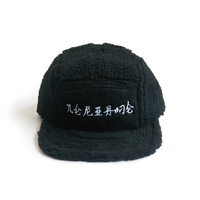 ORIENTAL BOA CAMP CAP (BLACK)