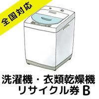 洗濯機 リサイクル券B リサイクル料金【3,300円税込】+収集運搬料金【8,800円税込】